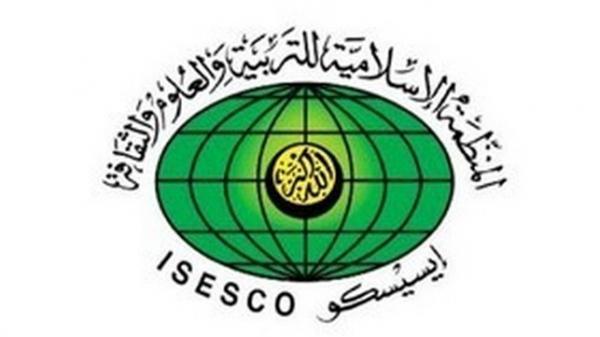 تعاون مشترك بين إتحاد الجمعيات الإسلامية بإسبانيا و ( إيسيسكو )