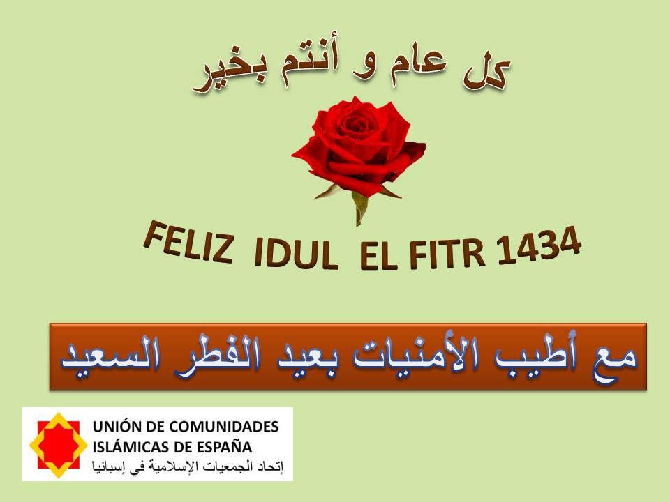 الخميس الثامن من أغسطس هو  أول ايام عيد الفطرالمبارك