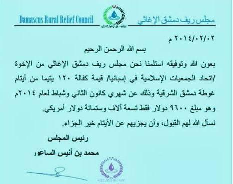 رسالة شكر من مجلس ريف دمشق الإغاثي لإتحاد الجمعيات الإسلامية