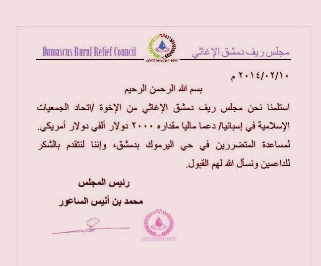 El Consejo de Socorro de Damasco Rural agradece la colaboración