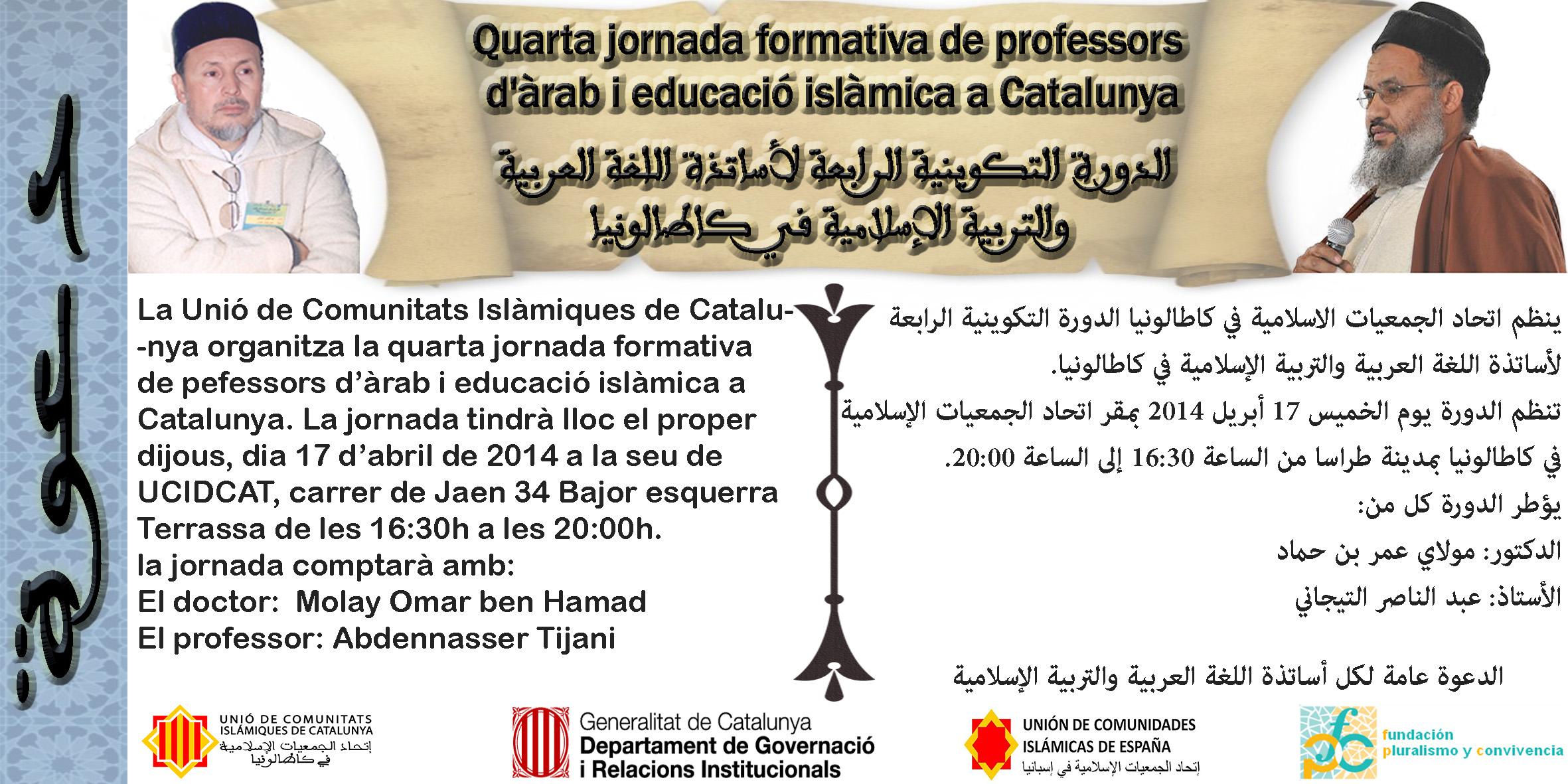الدورة التكوينية الرابعة لأساتذة اللغة العربية والتربية الإسلامية في كاطالونيا