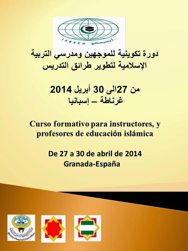 دورة تكوينية لمدرسي اللغة العربية