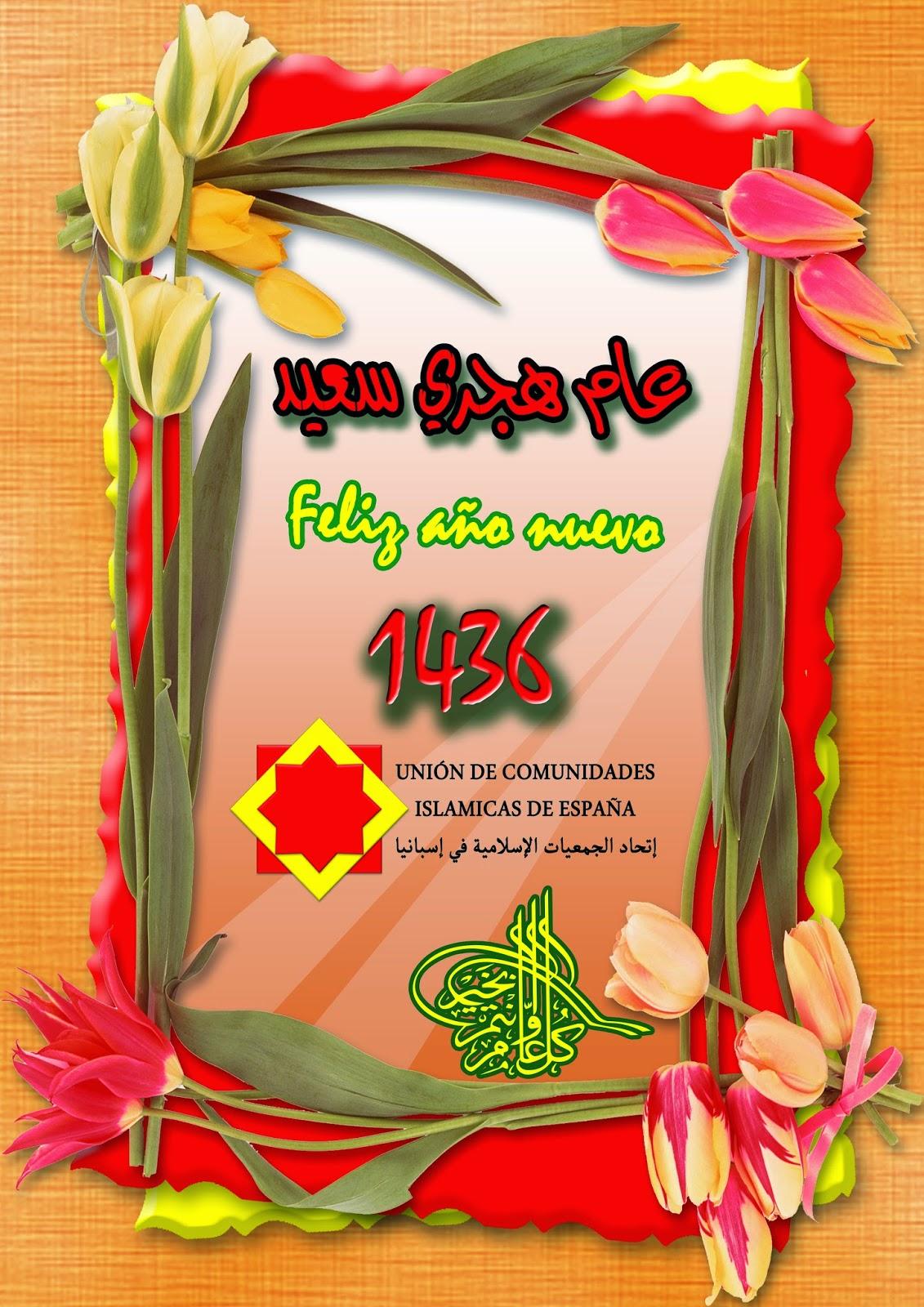 Los musulmanes celebran este sábado el Año Nuevo de la Hégira