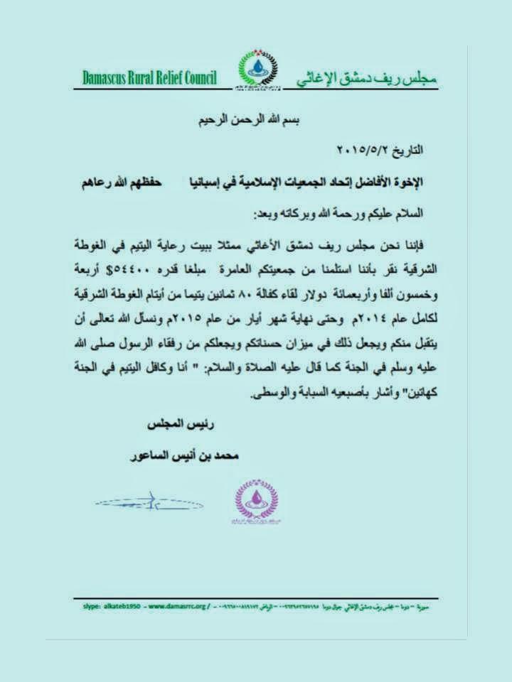 Socorro de Damasco Rural agradece la colaboración de UCIDE
